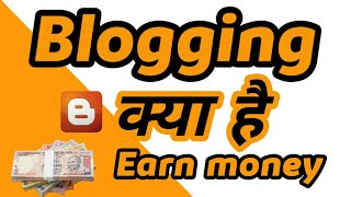Blogging-Blogging-kase-kare-in-Hindi-2019-Blogging-tips-2019-How-earn-money-with-Blog-1n-2019